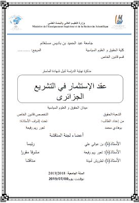 مذكرة ماستر: عقد الإستثمار في التشريع الجزائري PDF