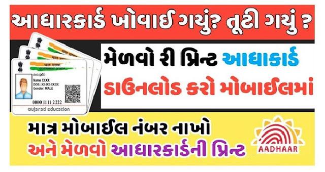 How to Download Aadhaar Card