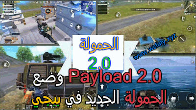 وضع الحمولة  -  PUBG Mobile  -  Payload 2.0  -  ببجي  - تحديث ببجي
