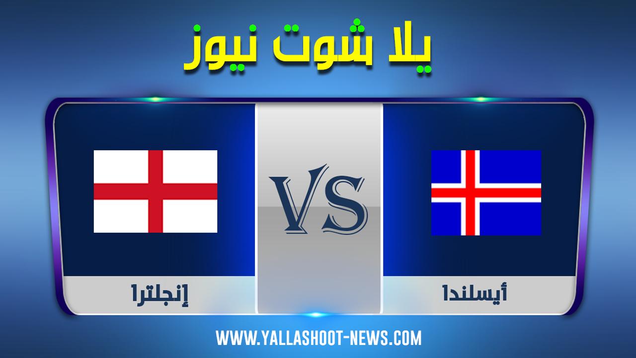 مشاهدة مباراة إنجلترا وأيسلندا بث مباشر اليوم السبت 5-9-2020 دوري الأمم الأوروبية