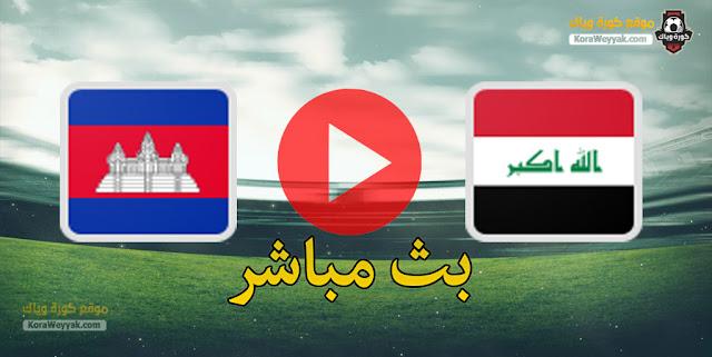نتيجة مباراة العراق وكمبوديا اليوم 7 يونيو 2021 في تصفيات آسيا المؤهلة لكأس العالم 2022