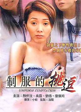 Uniform Temptation (2003)
