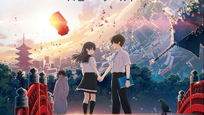 """Hello World"" Anime Film Poster"