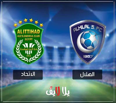 رابط مشاهدة مباراة الهلال والاتحاد لايف اليوم بث مباشر في البطولة العربية