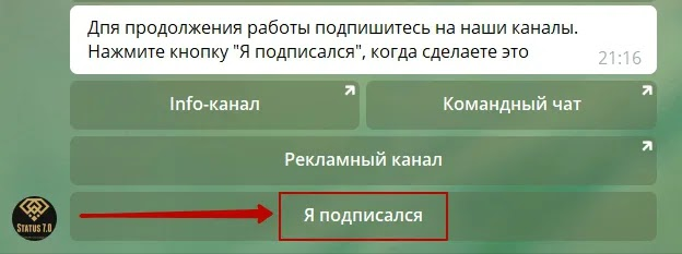 Регистрация в Status 7.0 3