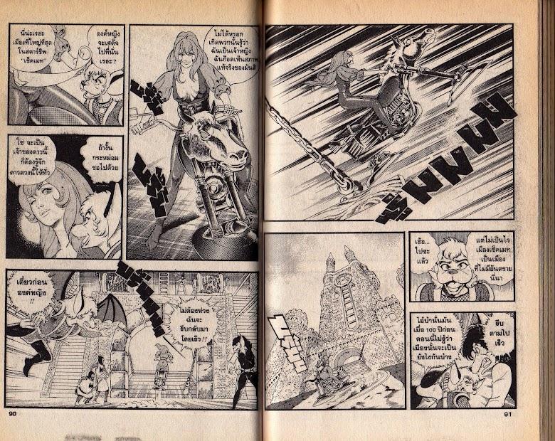 Black Knight Bat - หน้า 47
