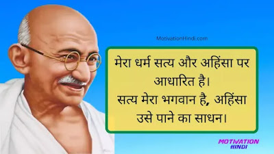 Great Motivational Thoughts of Mahatma Gandhi in Hindi