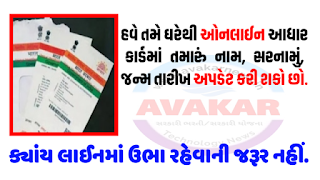 Now you can update your name, address, date of birth in online Aadhaar Card from home » MaruGujaratDesi