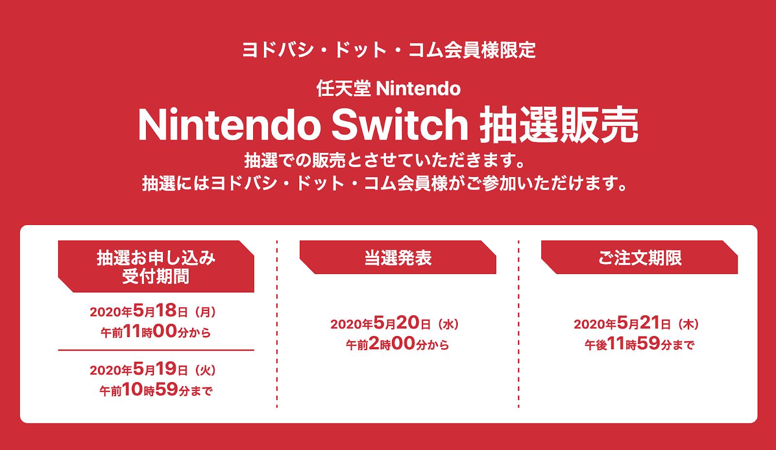 結果 抽選 イオン switch