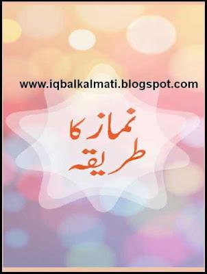 Namaz Ka Tariqa Urdu