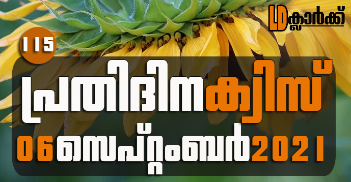Kerala PSC   06 Sep 2021   Online LD Clerk Exam Preparation - Quiz-115