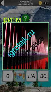 лазерные лучи верх в виде ритма ответ на 5 уровень 600 забавных картинок