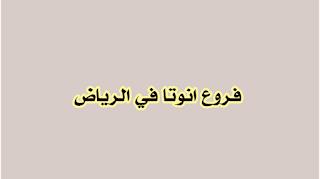 فروع انوتا في الرياض جاليري