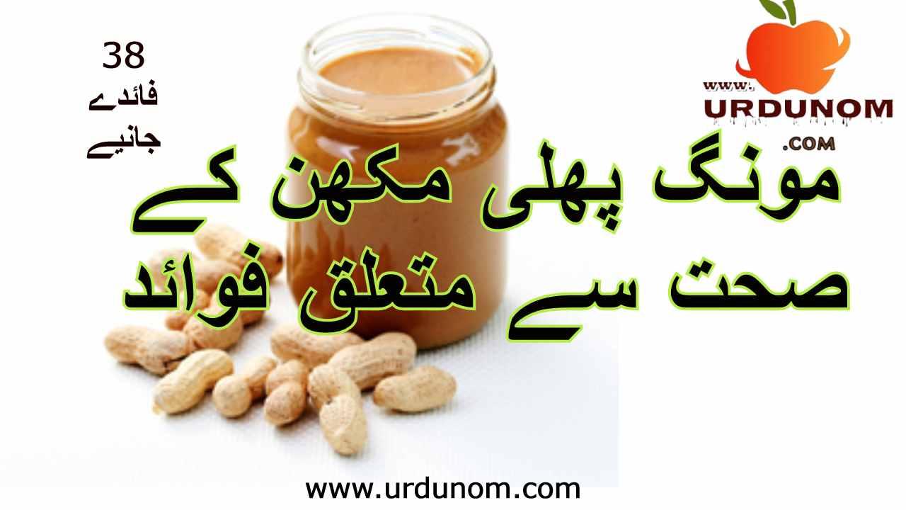 مونگ پھلی مکھن کے صحت سے متعلق فوائد | Health Benefits of Peanut Butter in urdu