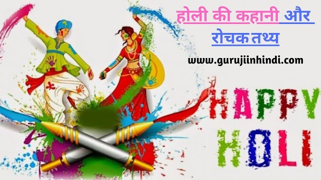 Holi Story 2020: Holi Essay In Hindi होली की कहानी और रोचक तथ्य