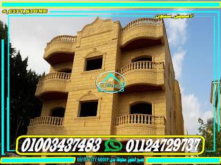 اسعار حجر هاشمي هيصم