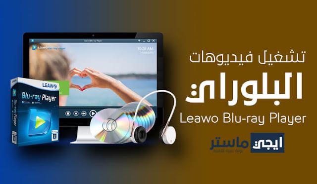 برنامج Leawo Blu-ray Player لتشغيل فيديوهات البلوراي بجودة عالية