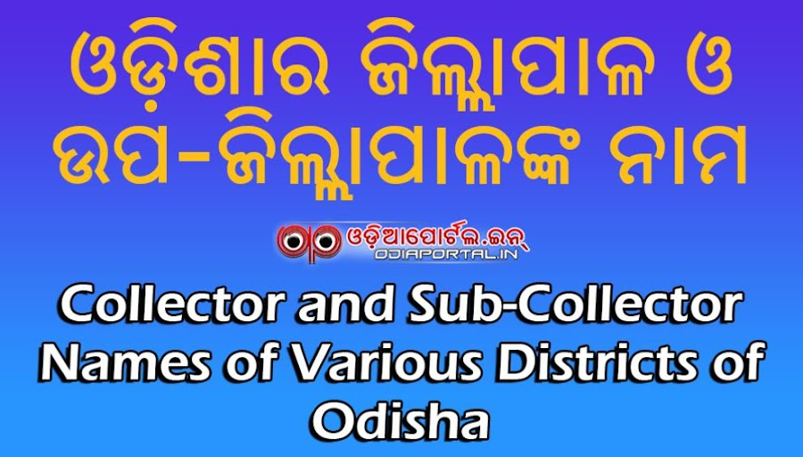 Here is the complete list of Collectors (Jillapala) & Sub-Collectors (Upa-Jillapala) of all Districts of Odisha.  2018: List of Present Collectors & Sub-Collectors of all Districts of Odisha