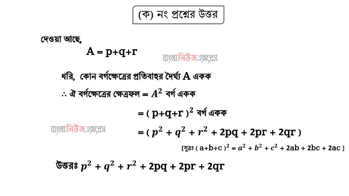 A = p + q + r, a -1/a=1 এবং  M = x^2+ x (2a + 5) + (a^2 + 5a + 6) তিনটি বীজ গাণিতের রাশি, A কোন বর্গের প্রতিবাহর পরিমাপ হলে ঐ বগক্ষেত্রে ক্ষেত্রফল নিণয় করো