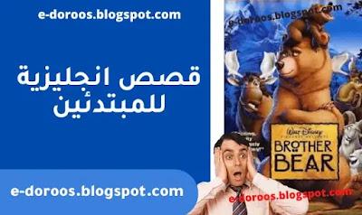 قصص باللغة الانجليزية pdf - Brother Bear - edoroos