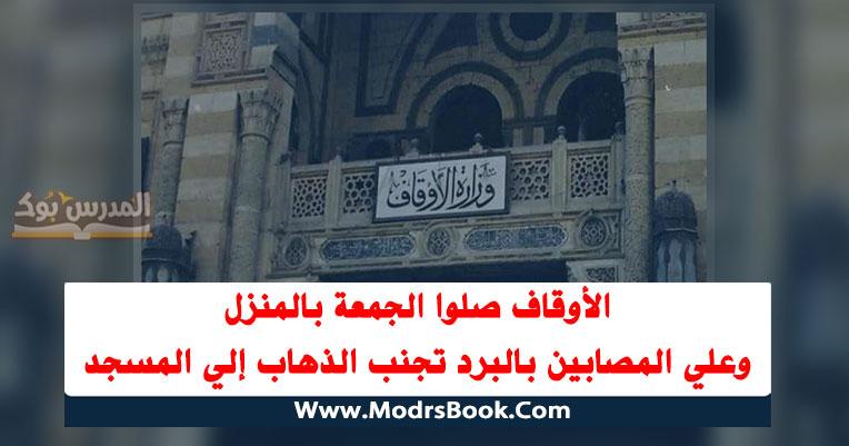الأوقاف صلوا الجمعة بالمنزل وتجنب المصابين بالبرد الذهاب للمسجد