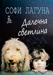 https://hermesbooks.com/dalechna-svetlina.html