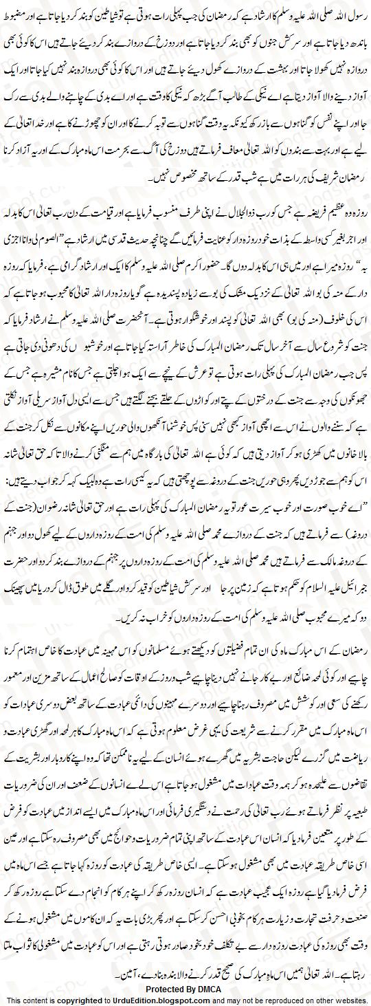 Essay On Ramzan Ki Barkatain In Urdu 2