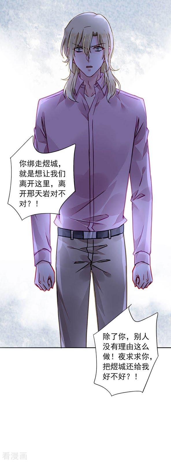 落難千金的逆襲: 203話 煜城不見了?! - 第22页
