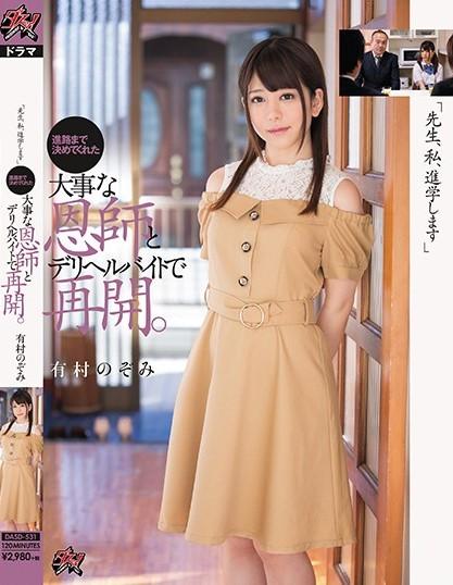 DASD-531 Arimura Nozomi Important Teacher