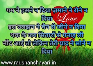 New ishq shayari, Best ishq shayari, Dard-e-ishq shayari in hindi photo raushan shayari