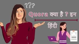 Quora kya hai , Quora ko use kaise kare , Quora se paise kaise kamaye