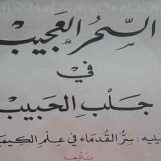 جلب الحبيب في رمضان والدفع بعد النتيجه