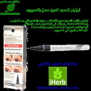 ايلاينر لتحديد العين معزز بالسيروم Physician's Formula, Inc., Eye Booster, 2-in-1 Lash Boosting Eyeliner + Serum, Ultra Black