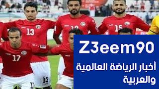بمواجهة بنجلاديش  يختبر المنتخب اليمني جاهزيته للتصفيات الآسيوية