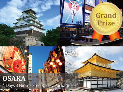 MY Dream Trip in Japan Contest