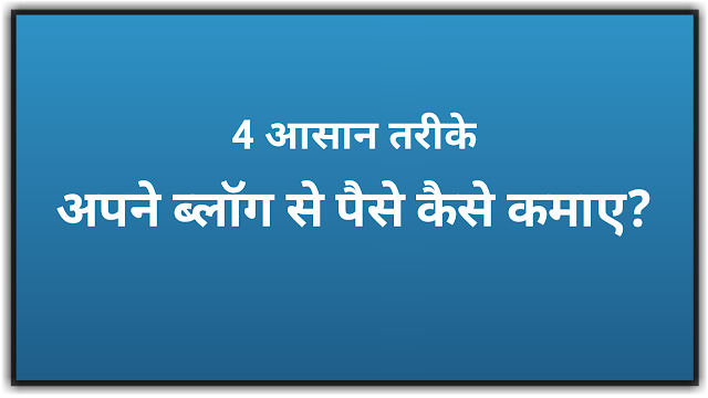 4 Easy Way: Blog Se Paise Kaise Kamaye?