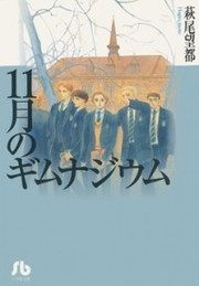 Juuichigatsu no Gimnasium Manga