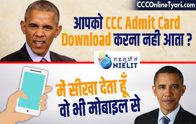 ccc admit card april, may, june exam, ccc admit card april, may, june 2020, ccc admit card download kaise kare, ccc admit card download by roll number,  how to download ccc admit card by name, ccc admit card download 2020, ccc exam admit card april, may, june 2020, ccc exam hall ticket download, nielit ccc admit card download 2020, ccc call latter download