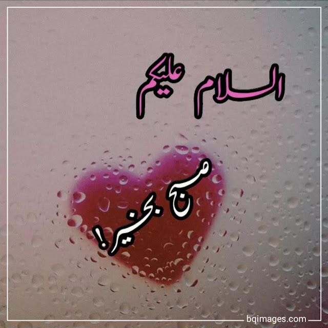 subha bakhair images in urdu