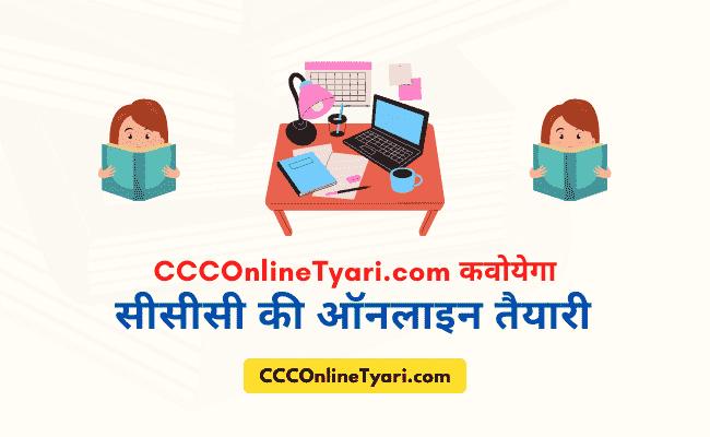 ccc course ki taiyari kaise kare, ccc computer course ki taiyari kaise kare,  ccc exam preparation 2021,