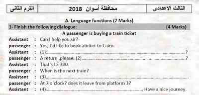 ورقة امتحان اللغة الانجليزية بنموذج الإجابة للصف الثالث الاعدادى ترم ثاني 2018 محافظة أسوان