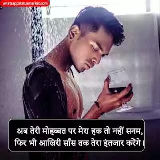 intezaar Par shayari image