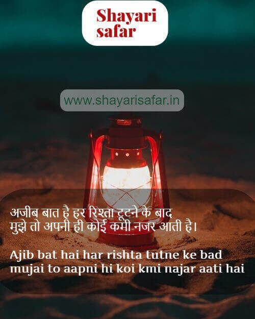 चिराग शायरी हिंदी में