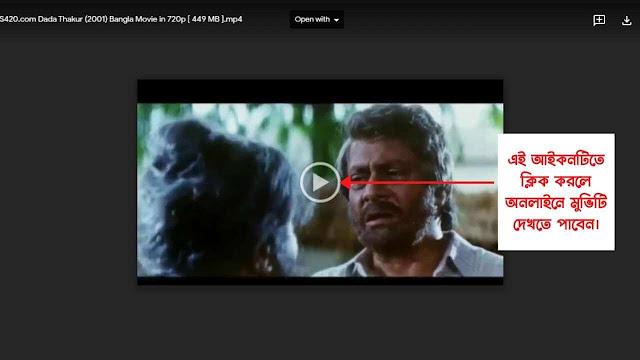 দাদা ঠাকুর ফুল মুভি   Dada Thakur Bangali Full HD Movie Download or Watch   (1962 full movie)