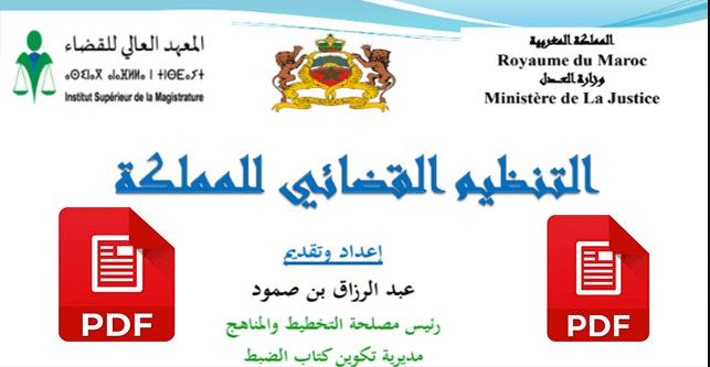 ملخص التنظيم القضائي المغربي مع المستجدات pdf