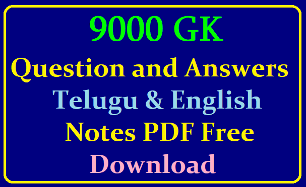 G.K General Knowledge Bits in the form of Question and Answers in Telugu and English/2019/07/gk-general-knowledge-bits-in-form-of-pdf-telugu-hindi-download.html