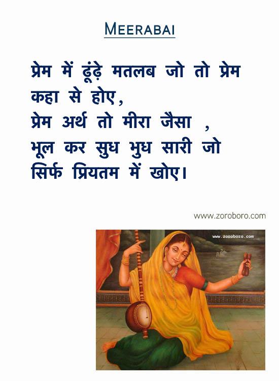 Meera Quotes. मीरा Quotes Hindi , Meerabai Krishna Status, Meerabai Shayari, Poem / Meerabai / Mira Krishna Love Quotes In Hindi / Whatsapp Status