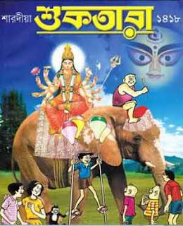 Anandabazar Patrika Pdf File