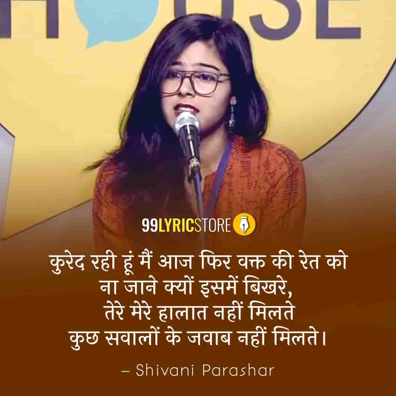 This beautiful Poetry 'Kuch Sawaalo Ke Jawaab Nahi Milte' has written and Performed by Shivani Parashar on The Social House's Plateform.