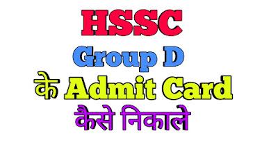 HSSC Group D 2018 के Admit Card कैसे निकाले हिंदी में पूरी जानकारी